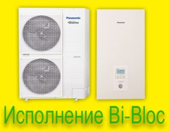 Исполнение Bi-Bloc Panasonic
