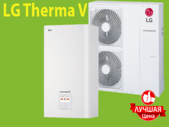 LG Therma V тепловые насосы воздух-вода