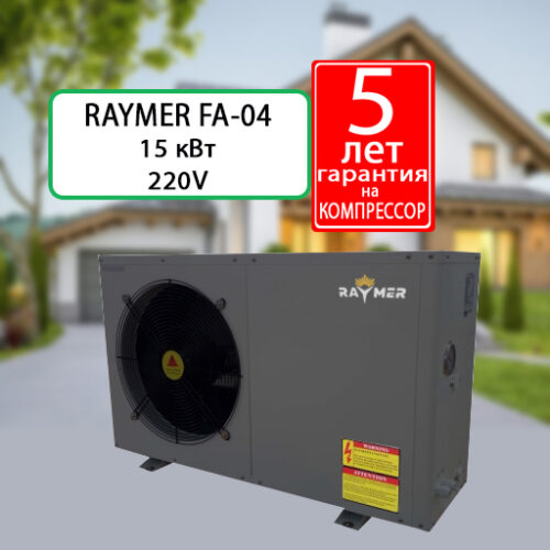 Raymer FA-04 тепловий насос повітря-вода (моноблок) 15 кВт, 220V до 120-160 кв.м.