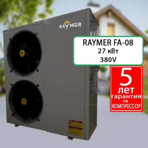 Raymer FA-08 тепловой насос воздух-вода (моноблок) 27 кВт, 380V до 240-280 кв.м.