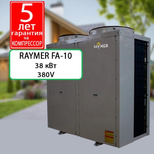 Raymer FA-10 тепловий насос повітря-вода (моноблок) 38 кВт, 380V до 350-380 кв.м.