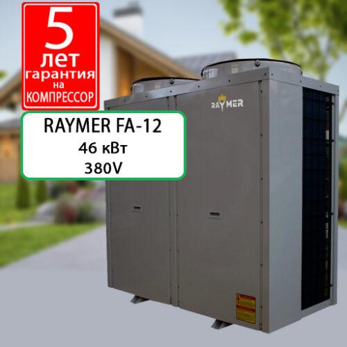 Raymer FA-12 тепловой насос воздух-вода (моноблок) 46 кВт, 380V до 450-480 кв.м.