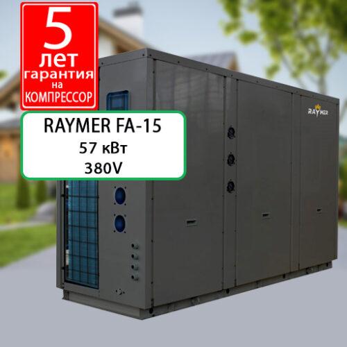 Raymer FA-15 тепловий насос повітря-вода (моноблок) 57 кВт, 380V до 550-570 кв.м.