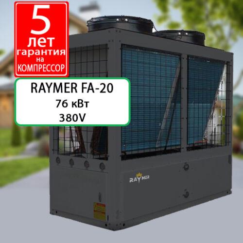 Raymer FA-20 тепловий насос повітря-вода (моноблок) 76 кВт, 380V до 720-770 кв.м.