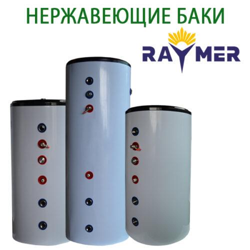 Нержавеющие баки Raymer