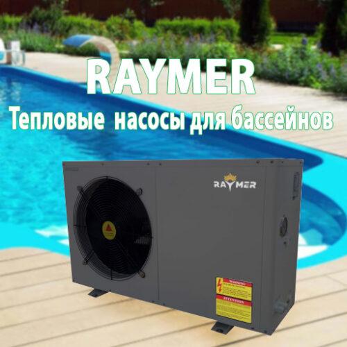 Raymer тепловые насосы для бассейнов
