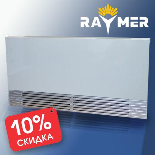 Фанкойлы RAYMER к тепловым насосам воздух-вода
