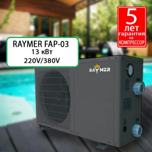 Raymer FAP-03 тепловой насос для бассейна 13 кВт, 220V/380V