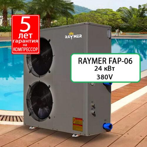 Raymer FAP-06 тепловой насос для бассейна 24 кВт, 380V