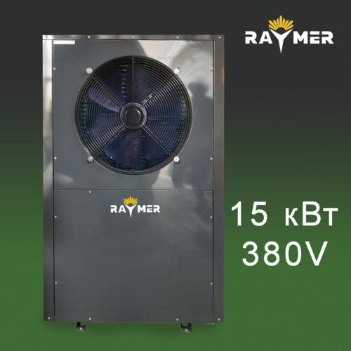 Raymer FA-04 тепловой насос воздух-вода (моноблок) 15 кВт, 380V до 120-160 кв.м.