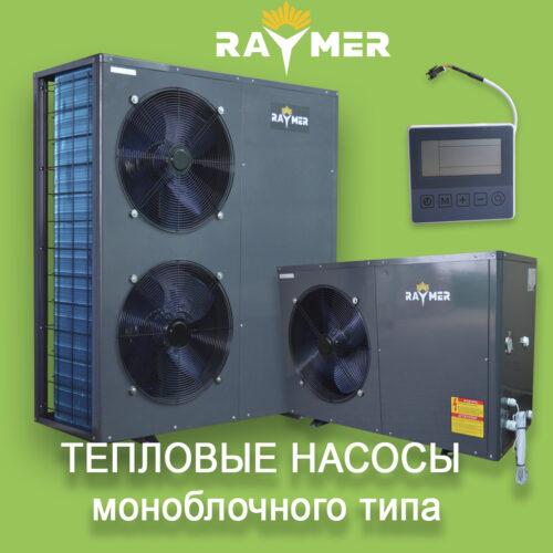 Raymer теплові насоси повітря-вода (моноблоки)