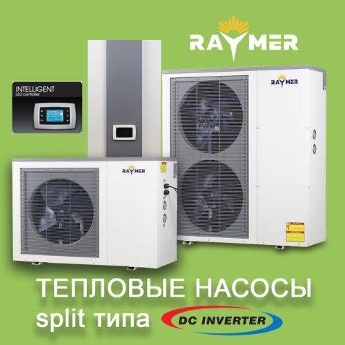 Raymer тепловые насосы воздух-вода (типа split invertr)