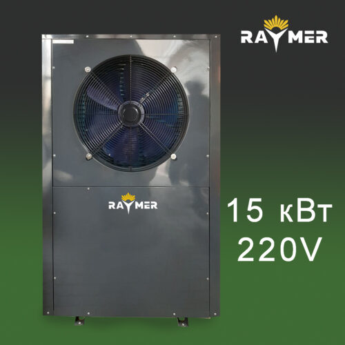 Raymer FA-04 тепловой насос воздух-вода (моноблок) 15 кВт, 220V до 120-160 кв.м.