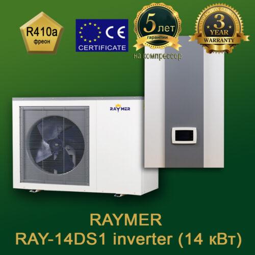 Raymer RAY-14DS1 инверторный тепловой насос воздух-вода, мощность 14кВт, фреон R410, гарантия 5 лет на компрессор