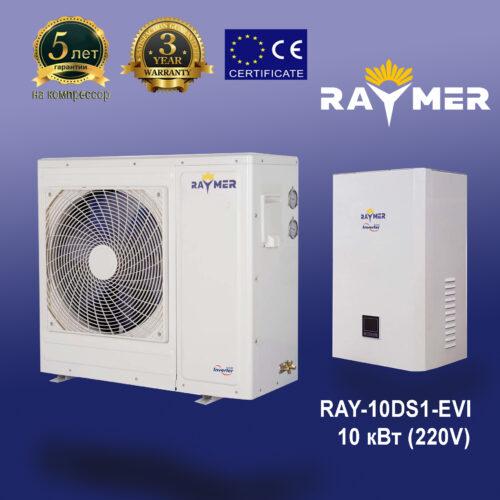 Raymer RAY-10DS1-EVI инверторный тепловой насос воздух-вода, мощность 10кВт, R410, гарантия 5 лет на компрессор